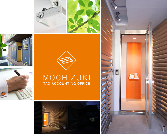 望月会計事務所 MOCHIZUKI TAX ACCOUNTING OFFICE