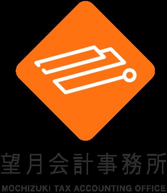 望月会計事務所ロゴ