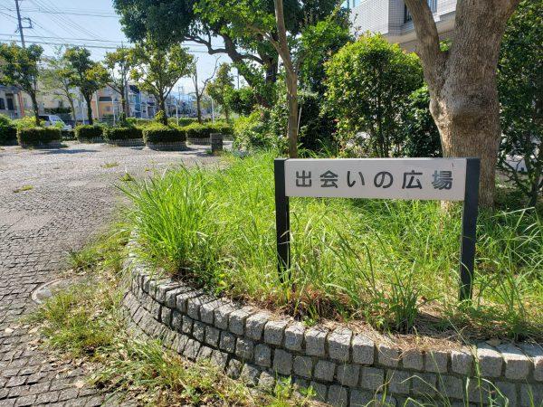 出会いの広場!